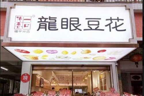 龙眼豆花门店