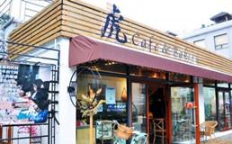 虎Café&Bakery