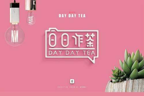 日日作茶门店