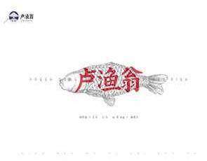卢渔翁纸包鱼_4
