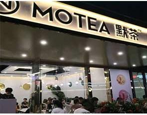MOTEA默茶_1