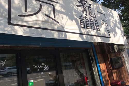 贡龘GongDa门店图一