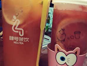 肆号茶饮_3