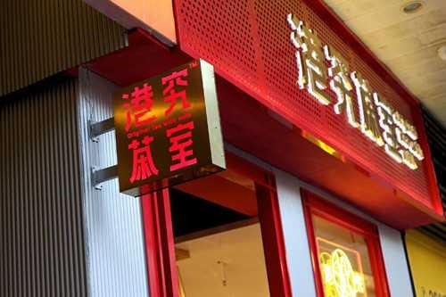港究茶室门店