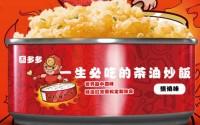 囧多多易拉罐茶油炒饭总部