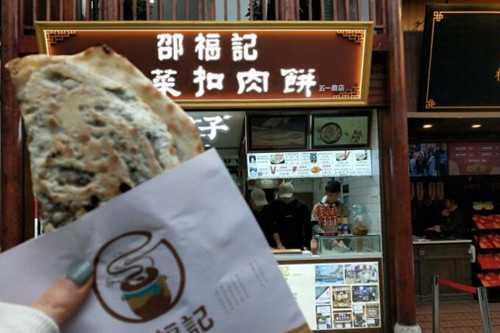 邵福记梅菜扣肉饼门店