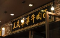 王氏华华牛肉面可以加盟吗?王氏华华牛肉面加盟费多少钱?