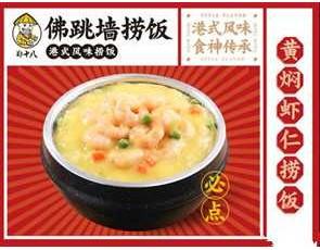 郑十八佛跳墙捞饭_3