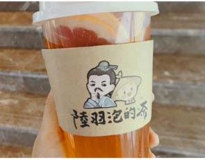 陆羽泡的茶_3