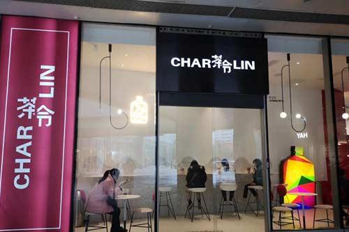 茶令CharLin门店图一