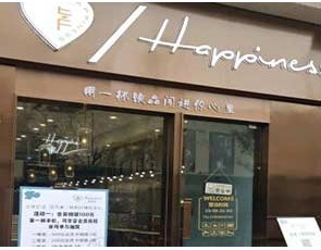Happiness 小幸奶茶_1