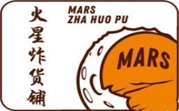 火星炸货铺