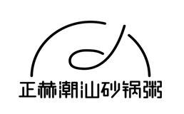 正赫潮汕砂锅粥