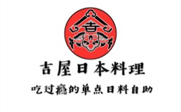 吉屋日本料理