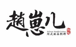 赵崽儿川式面品