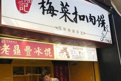 邵福记梅菜扣肉饼店加盟费是多少钱?2020只需缴纳合作费竟是这个数