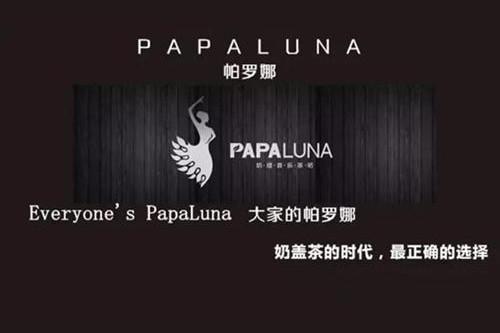 papa luna帕罗娜奶缇茶吧加盟店图片一