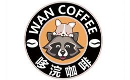 哆浣咖啡·wan coffee浣熊狗咖