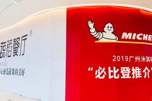 蔬稻餐厅加盟店图片一