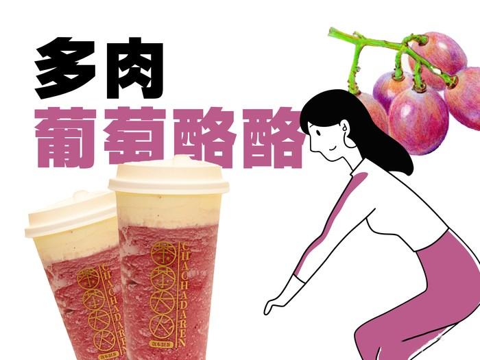 茶茶大仁_4