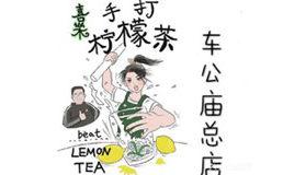 喜乐手打柠檬茶