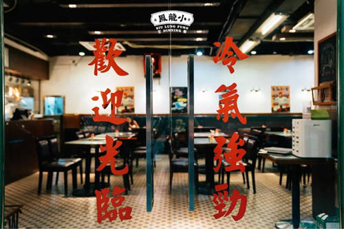 小龙凤餐室加盟店图片二