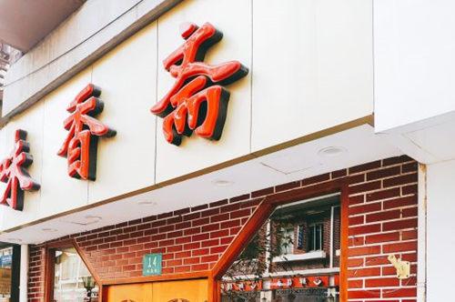味香斋加盟店图片一