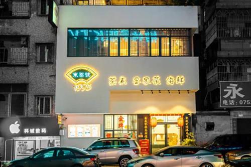 东昌号1995加盟店图片一