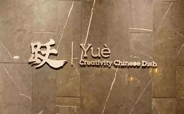 跃·Yuè现代粤菜料理