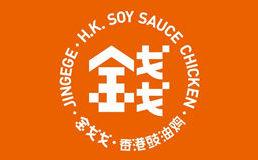 金戈戈香港豉油鸡