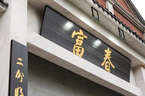富春茶社加盟店图片二