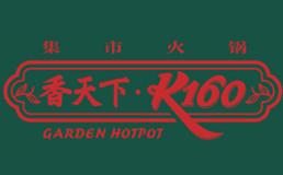 香天下火锅k160店