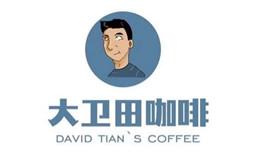 大卫田咖啡