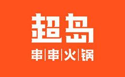 超岛串串火锅