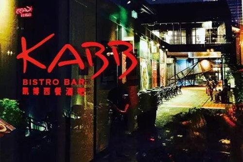 Kabb 凯博西餐酒吧加盟店图片一